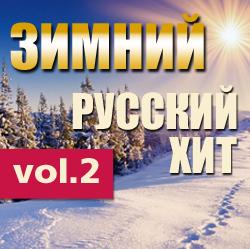 Зимний Русский Хит: Герои Радиоэфиров Vol.2 / Compiled by Sasha D